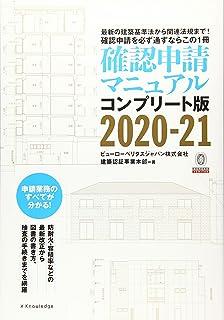 確認申請マニュアル コンプリート版 2020-21