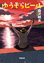 表紙: ゆうぞらビール (双葉文庫) | 森沢明夫