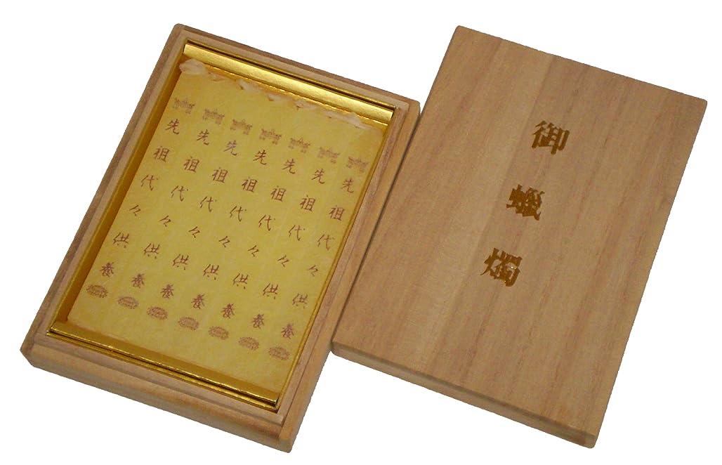 チェスをする分類笑い鳥居のローソク 蜜蝋夕映 先祖 7本入 桐箱 #100723