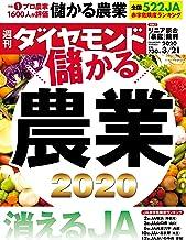 表紙: 週刊ダイヤモンド 2020年3/21号 [雑誌] | 週刊ダイヤモンド編集部