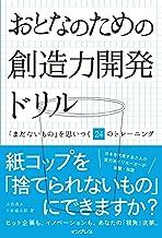 表紙: おとなのための創造力開発ドリル 「まだないもの」を思いつく24のトレーニング | 下浜臨太郎