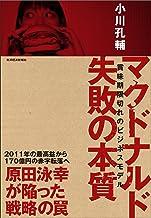 表紙: マクドナルド 失敗の本質―賞味期限切れのビジネスモデル | 小川 孔輔