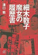 表紙: 細木数子 魔女の履歴書 (講談社+α文庫) | 溝口敦
