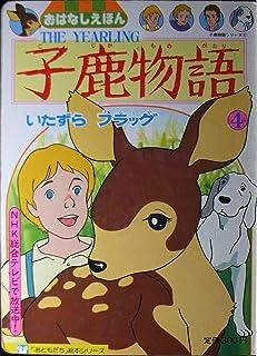 子鹿物語4 いたずら フラッグ (「おともだち」絵本シリーズ127)