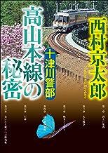 表紙: 十津川警部 高山本線の秘密 (小学館文庫) | 西村京太郎