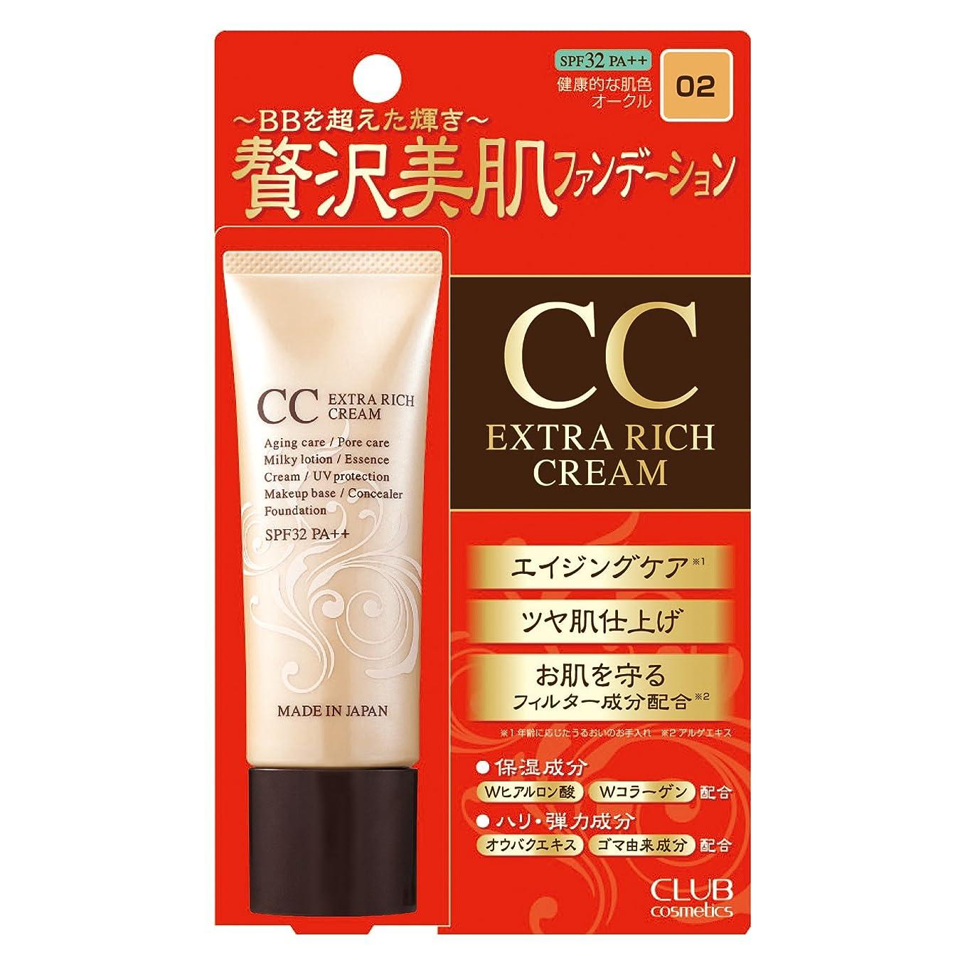 中傷シロクマ欺くクラブ CCエクストラリッチクリーム02 (健康的な肌色?オークル) 22g