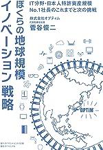 表紙: ぼくらの地球規模イノベーション戦略 | 菅谷 俊二