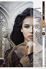 二つの剣: ランティア伝説・第4巻 Kindle版