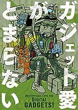 表紙: ガジェット愛がとまらない (コミックエッセイ)   スタパ 齋藤