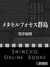 表紙: メタモルフォセス群島(新潮文庫) | 筒井 康隆