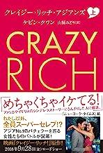 表紙: クレイジー・リッチ・アジアンズ 上 | ケビン・クワン