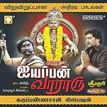 Best srihari ayyappan mp3 songs Reviews