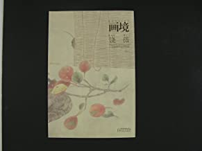The painting throughout: Rao Wei Meticulous fruits and vegetables and Insects painting Exploration(Chinese Edition)