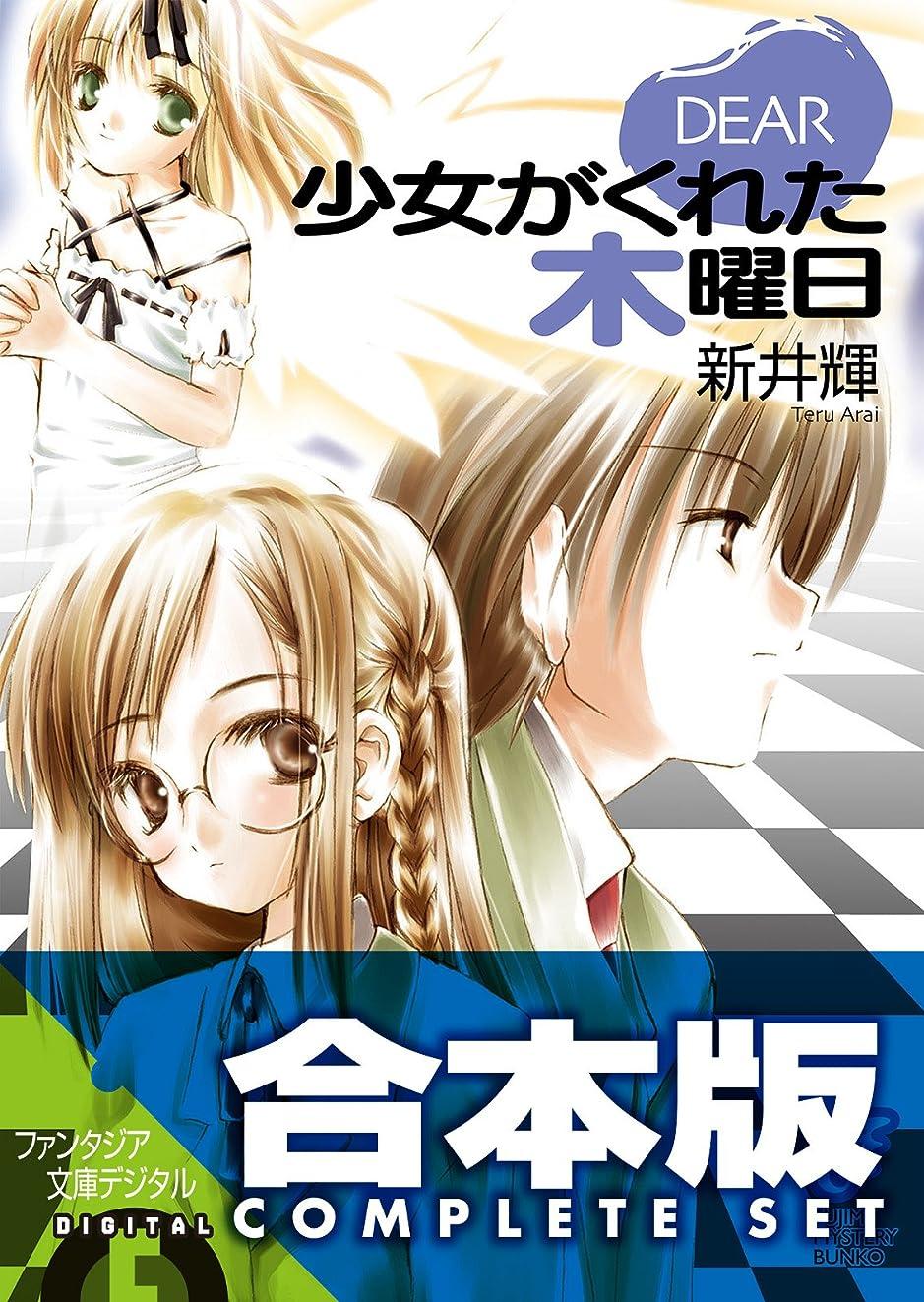 慈善件名推進力【合本版】DEAR+DIARY 全5巻 (富士見ファンタジア文庫)
