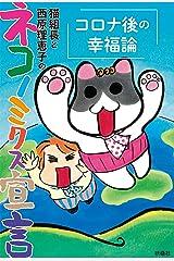 猫組長と西原理恵子のネコノミクス宣言 コロナ後の幸福論 (SPA!BOOKS) Kindle版