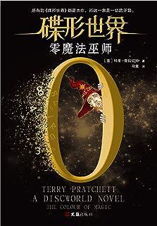 碟形世界:零魔法巫师(读客熊猫君出品,比《哈利·波特》和《魔戒》加起来还好看的,可能只有《碟形世界》!)