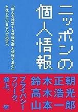 表紙: ニッポンの個人情報 「個人を特定する情報が個人情報である」と信じているすべての方へ   鈴木 正朝