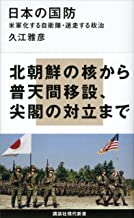 表紙: 日本の国防 米軍化する自衛隊・迷走する政治 (講談社現代新書) | 久江雅彦