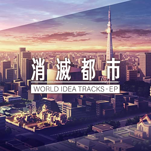 消滅都市 WORLD IDEA TRACKS