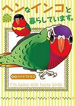 表紙: ヘンなインコと暮らしています。 | カタヤマトモコ