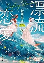 漂流恋愛 (双葉文庫)