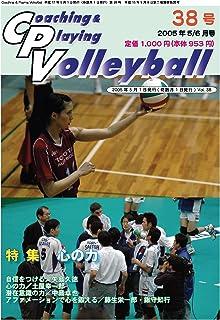 コーチング&プレイング・バレーボール(CPV)38号