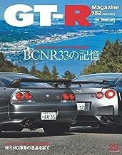 GT-R Magazine(ジーティーアールマガジン) 2020年 5月号 [雑誌]