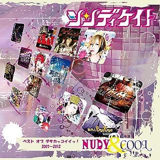 ベスト オブ ダサカッコイイっ!2007-2012 「NUDY&COOL」