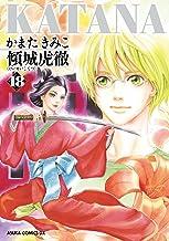 表紙: KATANA (18) 傾城虎徹 (あすかコミックスDX)   かまた きみこ