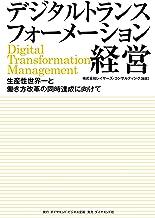 表紙: デジタルトランスフォーメーション経営――生産性世界一と働き方改革の同時達成に向けて   株式会社レイヤーズ・コンサルティング