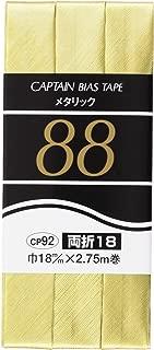 CAPTAIN88 メタリック88 バイアステープ両折18巾18mm×2.75m巻 col. G CP92-2105