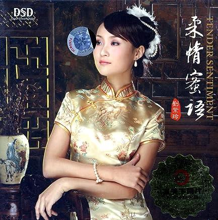 刘紫玲:柔情蜜语(CD)