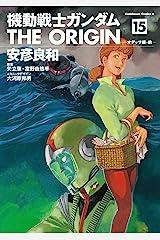 機動戦士ガンダム THE ORIGIN(15) (角川コミックス・エース) Kindle版