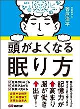 表紙: 頭がよくなる眠り方―――記憶力が高まり脳が働き出す! | 菅原洋平