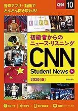 表紙: [音声DL&オンラインサービス付き]初級者からのニュース・リスニングCNN Student News 2020[春] | 『CNN English Express』編集部編