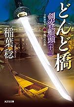 表紙: どんど橋~剣客船頭(十二)~ (光文社文庫) | 稲葉 稔