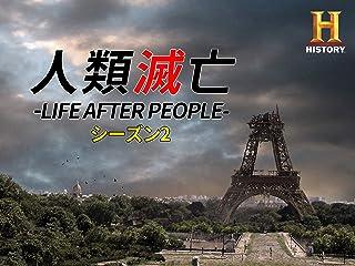 人類滅亡 Life After People