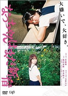 なっちゃんはまだ新宿 [DVD]