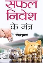 SAFAL NIVESH KE MANTRA (Hindi Edition)