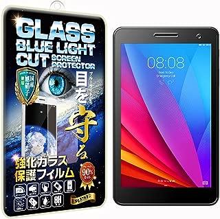 【RISE】【ブルーライトカットガラス】HUAWEI MediaPad T1 7.0 / MediaPad T1 7.0 LTE 強化ガラス保護フィルム 国産旭ガラス採用 ブルーライト90%カット 極薄0.33mガラス 表面硬度9H 2.5Dラウンドエッジ 指紋軽減 防汚コーティング ブルーライトカットガラス