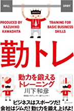 表紙: 勤力を鍛えるトレーニング | 川下和彦