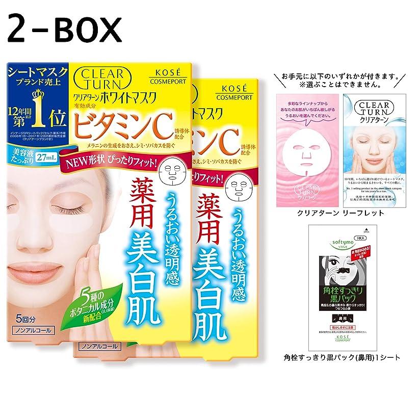 上向き典型的な瞑想的【Amazon.co.jp限定】KOSE クリアターン ホワイト マスク VC (ビタミンC) 5枚 2パック おまけ付 フェイスマスク (医薬部外品)