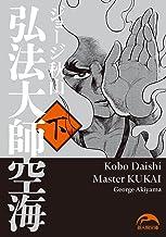 表紙: 弘法大師空海(下) (中経☆コミックス) | ジョージ秋山