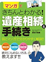 表紙: マンガできちんとわかる! 遺産相続と手続き | 長谷川裕雅