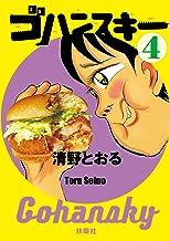 表紙: ゴハンスキー4 (SPA!コミックス) | 清野 とおる