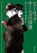 表紙: シャーロック・ホームズの帰還 新訳版 シャーロック・ホームズ (角川文庫) | 駒月 雅子