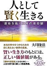 表紙: 人として賢く生きる ―運命を拓く真実の信仰観―   大川隆法