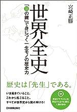 表紙: 世界全史 「35の鍵」で身につく一生モノの歴史力 | 宮崎正勝