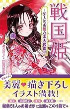 表紙: 戦国姫 ―51人のお姫様大図鑑― (集英社みらい文庫) | マルイノ