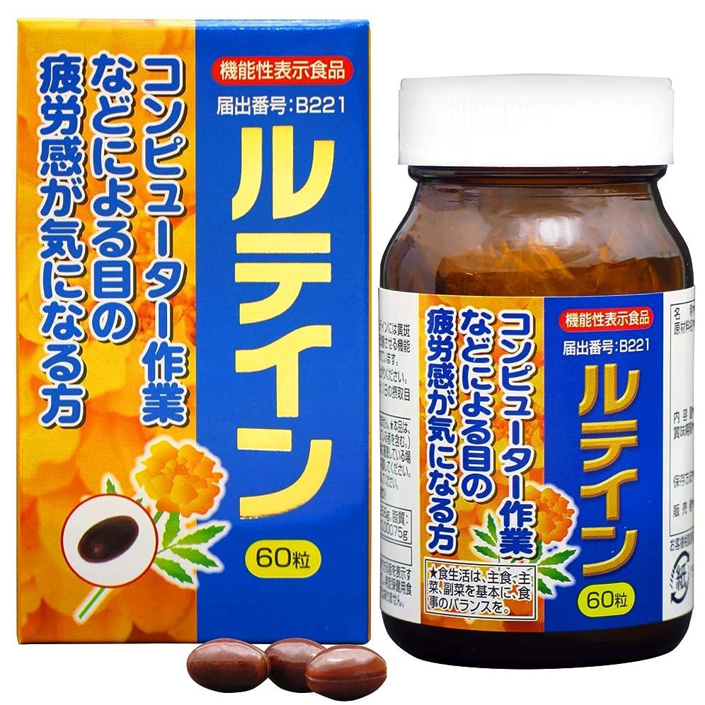頬欲求不満くユウキ製薬 ルテイン 30日分 60粒 [機能性表示食品]